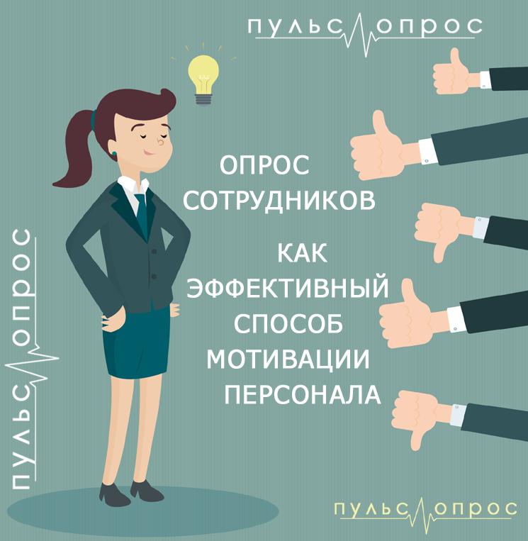 Опрос сотрудников как эффективный способ мотивации персонала