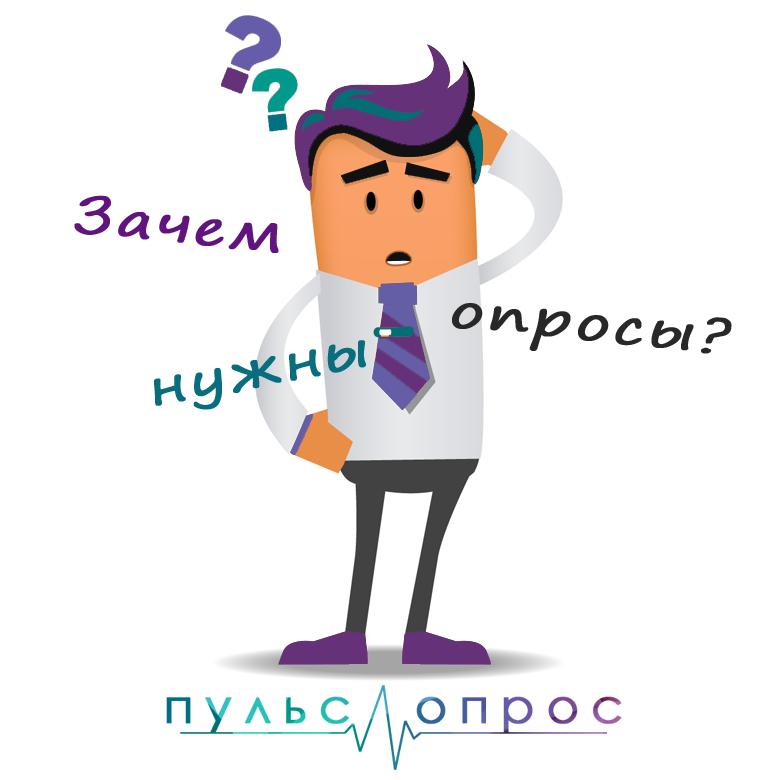 Зачем нужны опросы сотрудников?