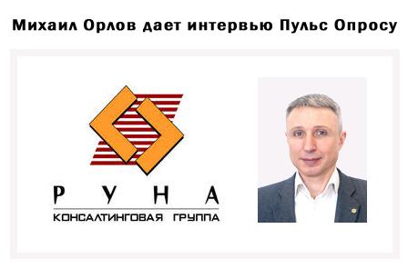 Интервью с Михаилом Орловым (РУНА)