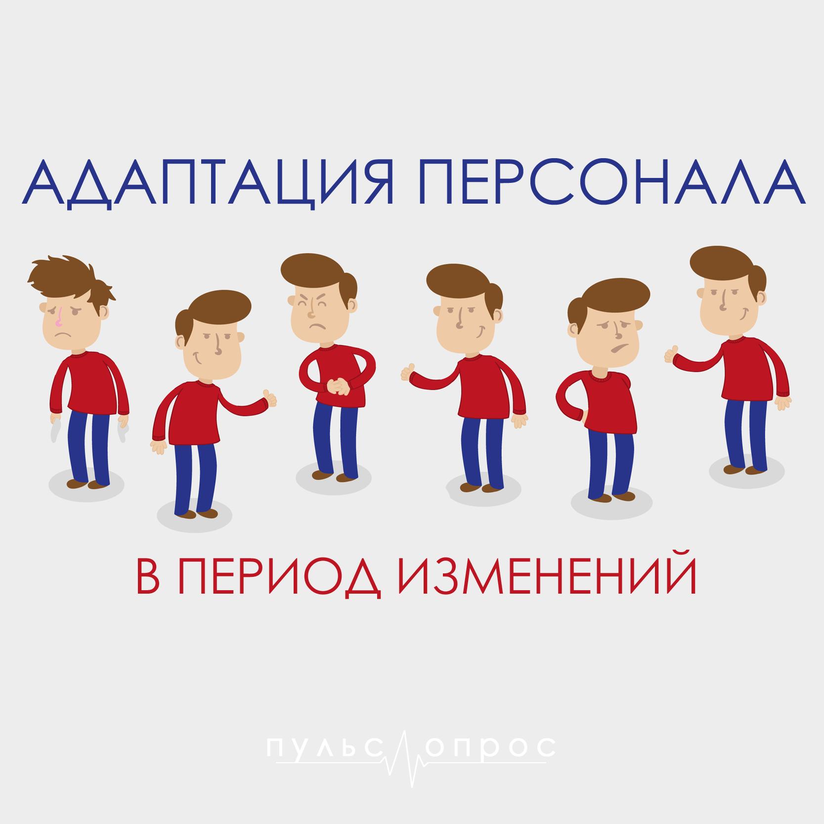 Адаптация персонала в период изменений