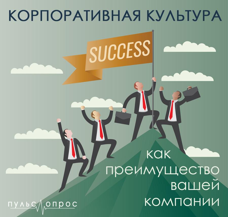 Корпоративная культура как преимущество вашей компании