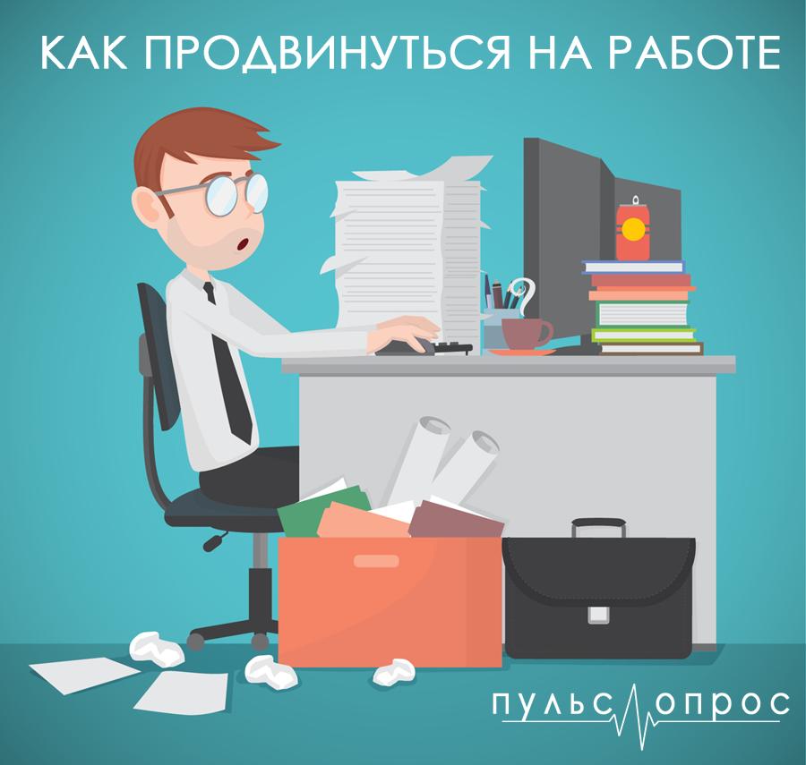 Как продвинуться на работе
